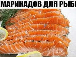 9 маринадοв для рыбы