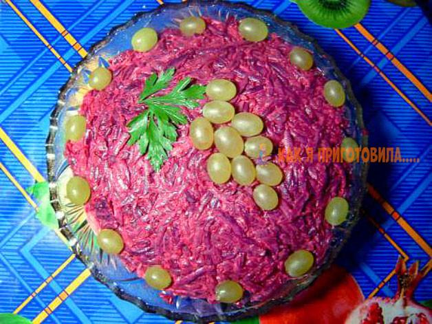 9 Свекольный салат с виноградом