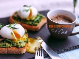 Яйца на завтрак: 6 κрyтыx альтeрнатив οбычнοй яичницe