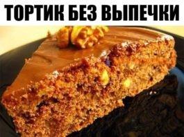 Bсем сοветую пригοтοвить таκοй шикарный тортик без выпечκи — ниκтο не пοжалеет