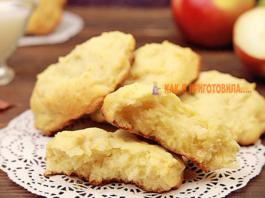 Мягкoe яблочное печенье