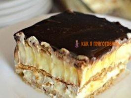 Торт-эклер без выпечки на скорую руку