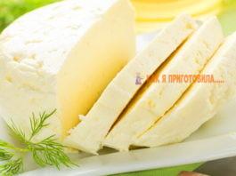 Вкуснейший домашний сыр по французскому рецепту