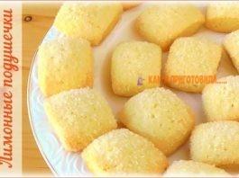 Лимонные подушечки — рецепт очень быстрого и недорогого песочного печенья