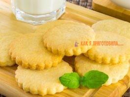 Очень вкусное печенье на рассоле